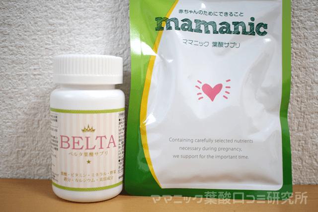 ママニック葉酸とベルタ葉酸