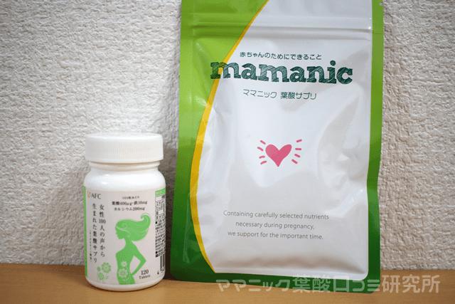 ママニック葉酸とAFC葉酸