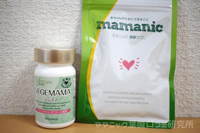 ママニック葉酸とベジママ
