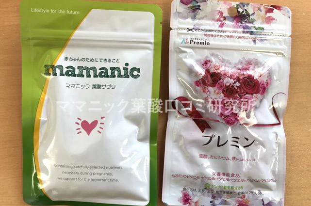 ママニック葉酸とプレミン